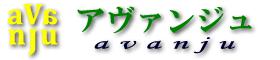 アヴァンジュ/システム部