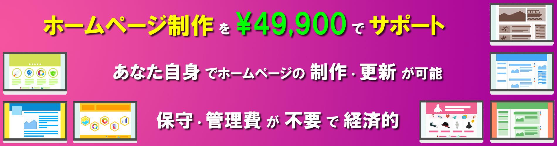 格安 ホームページ 低価格 ソフトウェア
